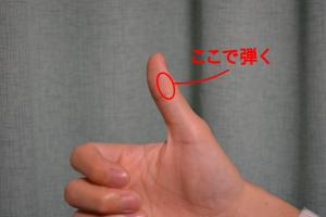 スラップの親指