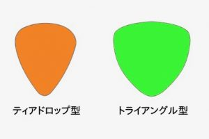ピックの形状